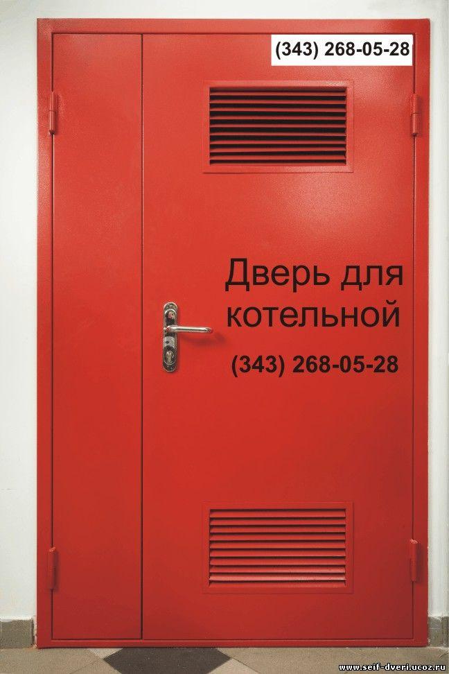 Дверь для котельной своими руками